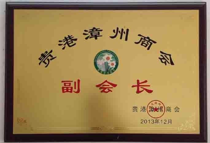 贵港漳州商会会长